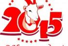 Как встречать Новый,  Год 2015 Козы (Овцы)
