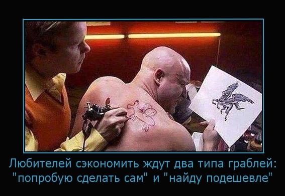 Тату Бесплатно