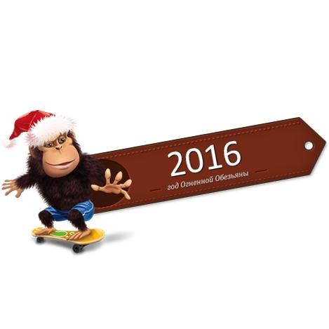 2016 год Красной Огненной Обезьяны